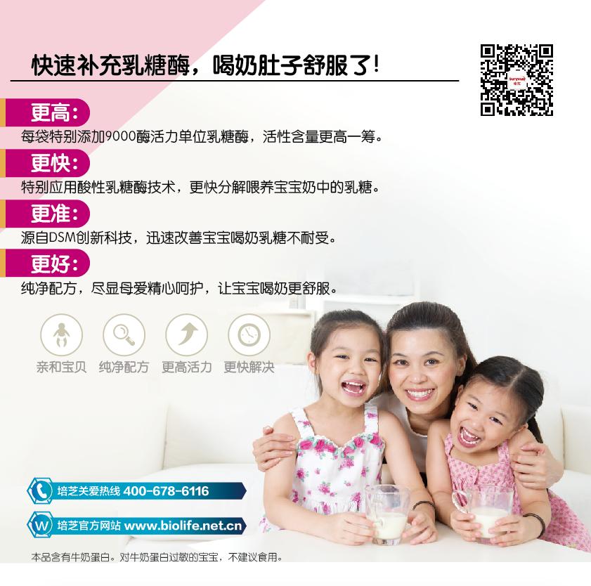 培芝乳糖酶4.png
